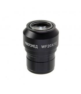 Окуляр WF20x (Стерео MC-5)
