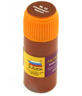 Акриловая краска ZVEZDA - металлик ржавчина 10-АКР