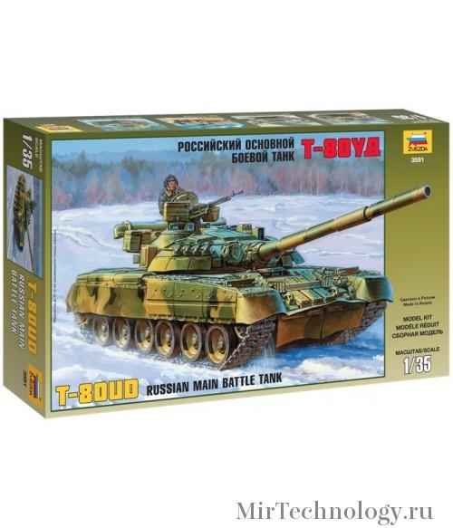 Сборная модель ZVEZDA Российский основной боевой танк Т-80УД (3591) 1/35